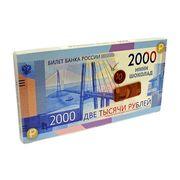 Набор молочного шоколада 2000 рублей Elbfein 100 гр, фото 1